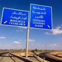 Verkeersborden in Marokko. Foto Andrew Nash